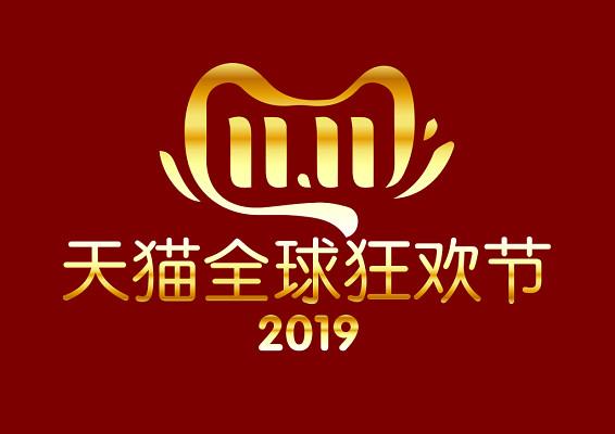 2019天貓雙11全球狂歡節金色免扣海報字體