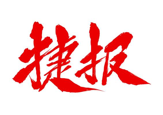 捷報紅色毛筆字免扣字體