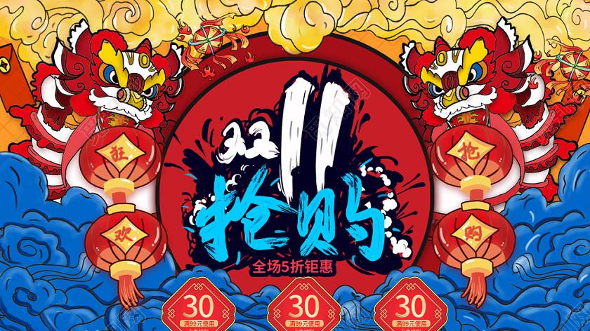 國潮風喜慶獅子雙十一電商促銷狂歡嗨購插畫