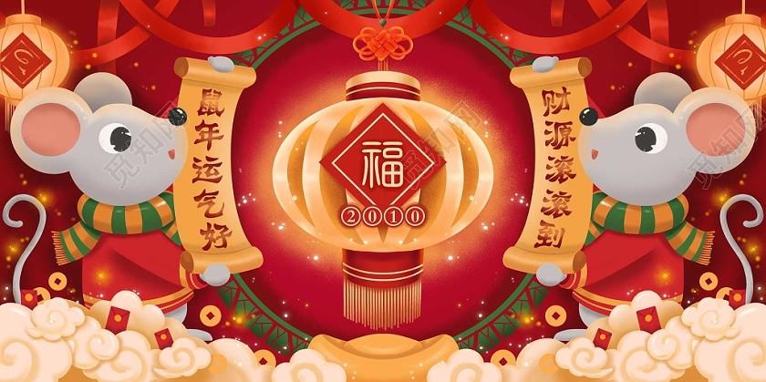 過新年鼠年插畫新年插畫手繪中國風年鼠年新年送祝福插畫海報