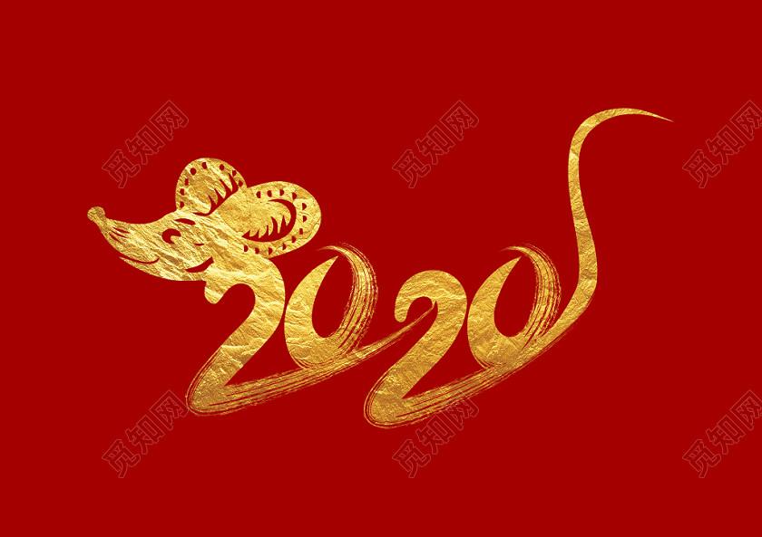 年終總結工作總結字體下載2020鼠年創意燙金新年年會免扣字體