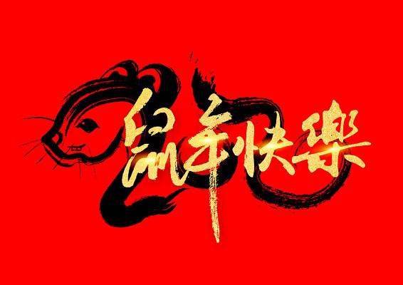 鼠年快樂2020年鼠年新年免摳素材藝術字