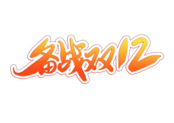 備戰雙12創意毛筆字設計