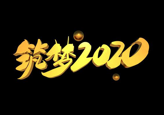 年會筑夢2020創意金色立體字設計