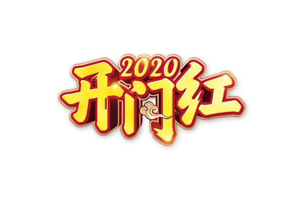 3D立體喜慶2020新年鼠年春節開門紅宣傳免扣字體
