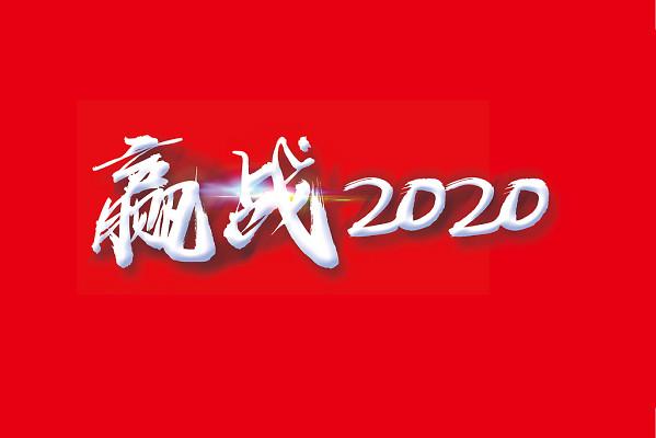 書法大氣贏戰2020鼠年新年年會春節晚會免扣字體