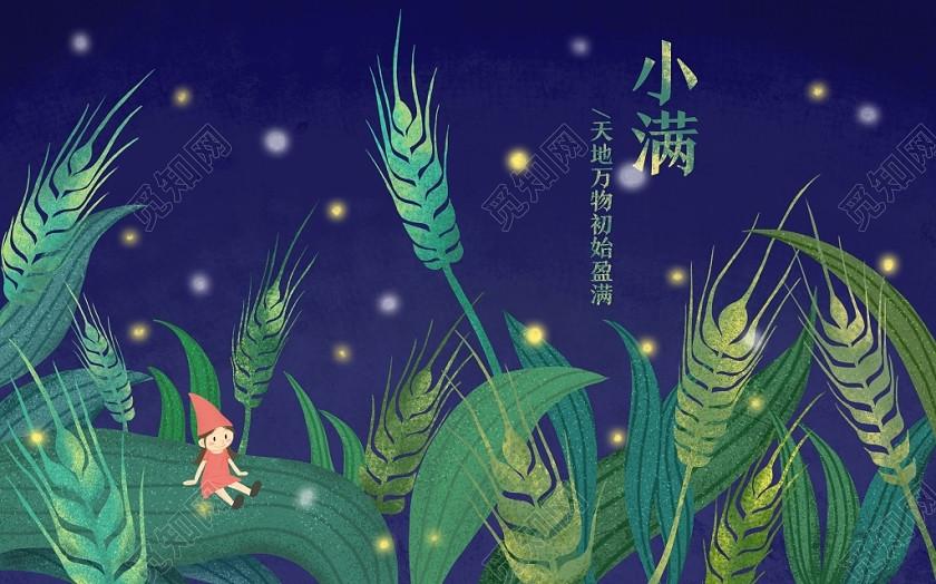 小滿插畫芒種插畫文藝精靈和小麥小滿原創插畫素材