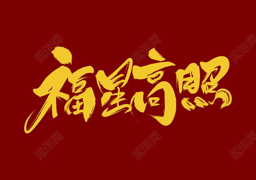 福星高照金色毛筆字免扣字體