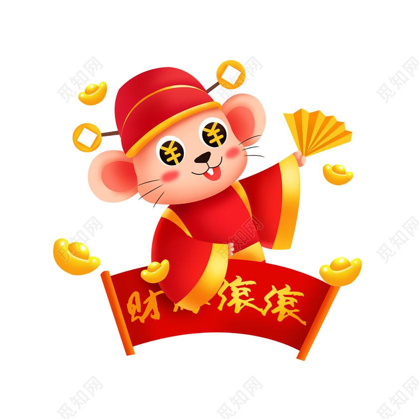 迎財神卡通可愛春節新年鼠年老鼠財神