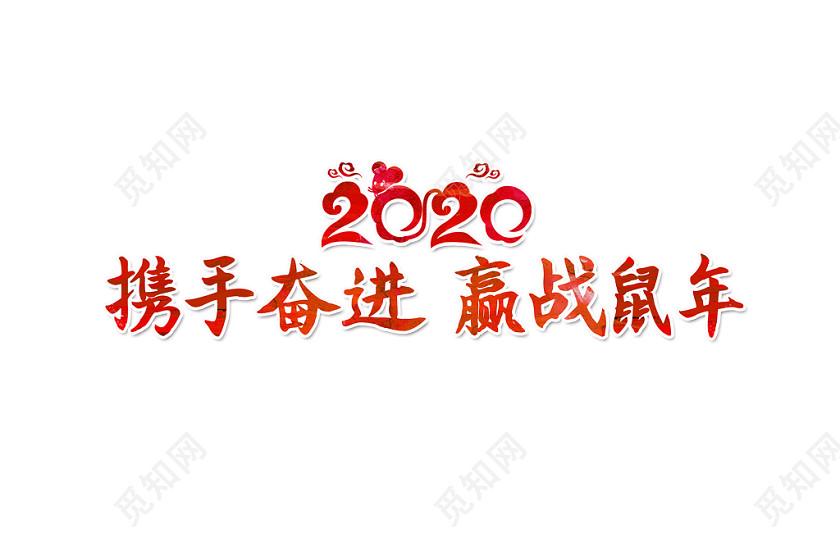 紅色紋理2020攜手奮進贏戰鼠年藝術字