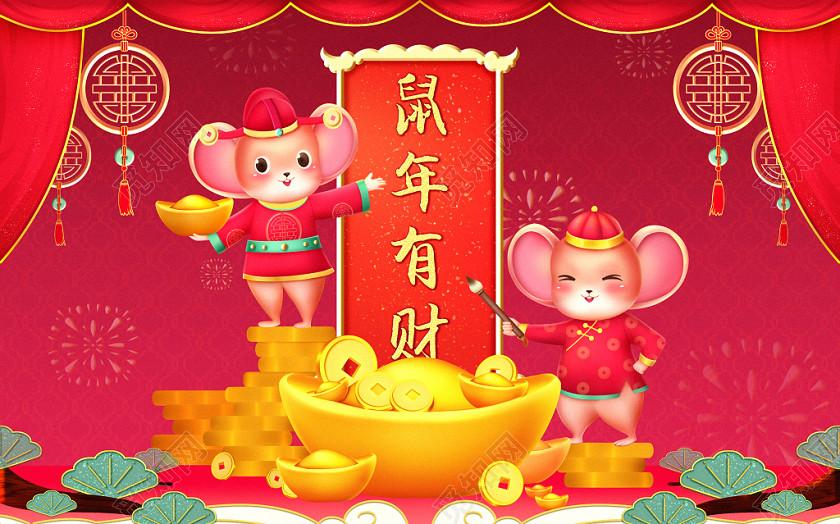 2020卡通新年光感鼠年紅色鼠年有財鼠年原創素材插畫