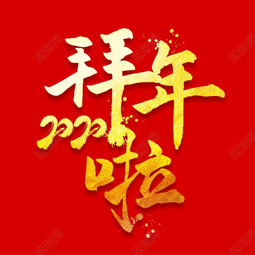金色磨砂2020拜年啦新年春節免摳藝術字素材