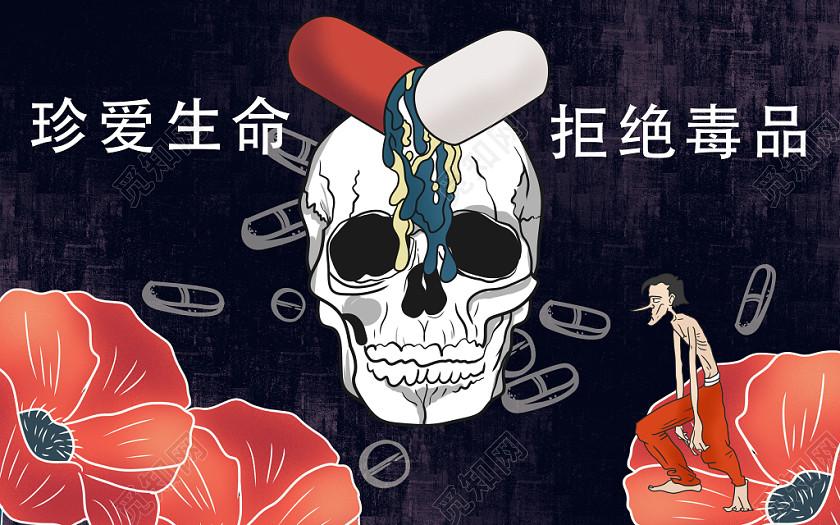 卡通禁毒日插畫原創插畫海報素材
