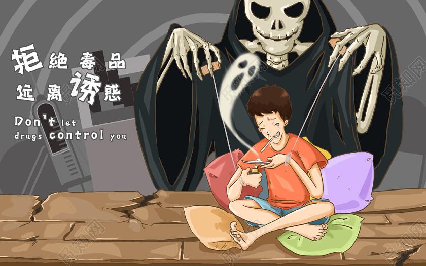 卡通手繪禁毒日拒絕毒品遠離誘惑原創插畫海報
