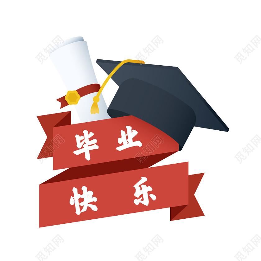 畢業季畢業元素學士帽畢業論文矢量素材