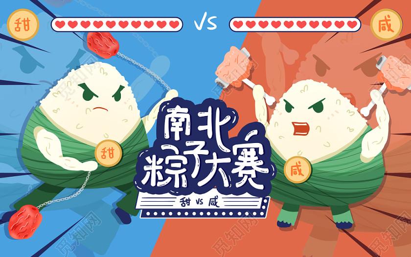 卡通端午節端午南北粽子大賽原創插畫海報素材