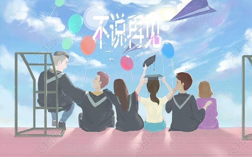 唯美畢業季背影天空原創插畫海報素材
