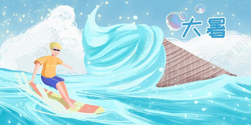 清新唯美手繪藍色大暑沖浪涼爽冰淇凌甜筒原創插畫素材