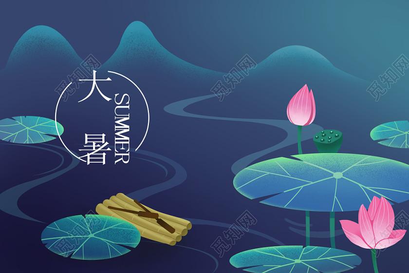 中國風二十四節氣大暑荷花池塘原創夏夜荷塘海報背景