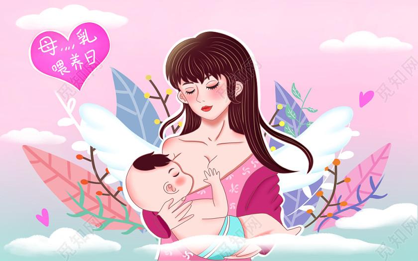 媽媽母親卡通手繪粉色母親哺乳母乳喂養日原創插畫海報