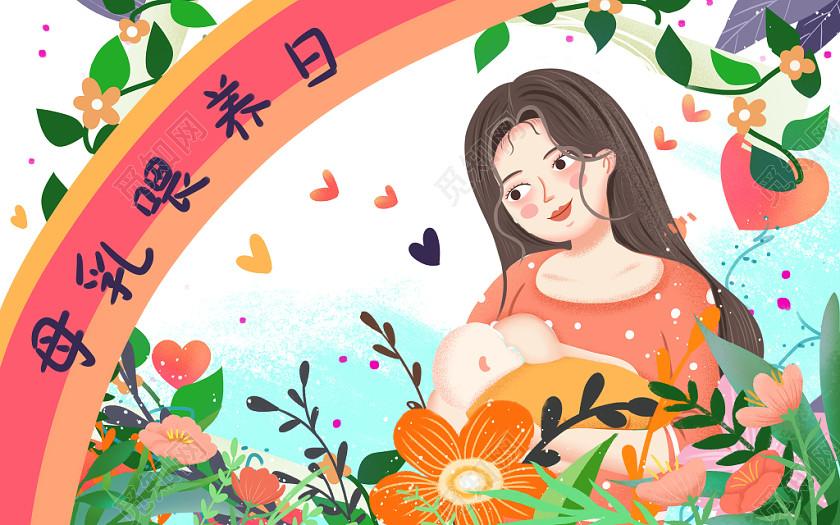 媽媽母親卡通手繪彩色媽媽哺乳母乳喂養日原創插畫海報