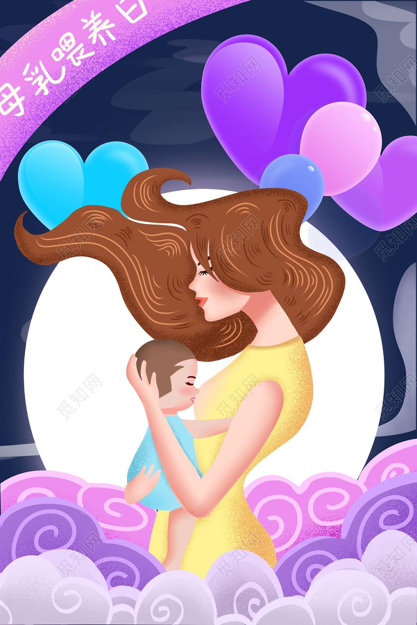 媽媽母親卡通手繪藍紫色媽媽哺乳母乳喂養日原創插畫海報