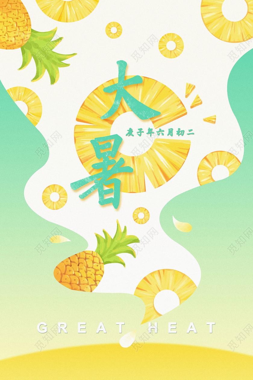 卡通節氣大暑清新菠蘿原創手繪插畫海報背景
