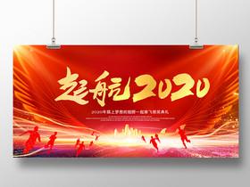 春晚年會會議年會主kv科技感夢想起航2019紅色典禮年會舞臺背景背景