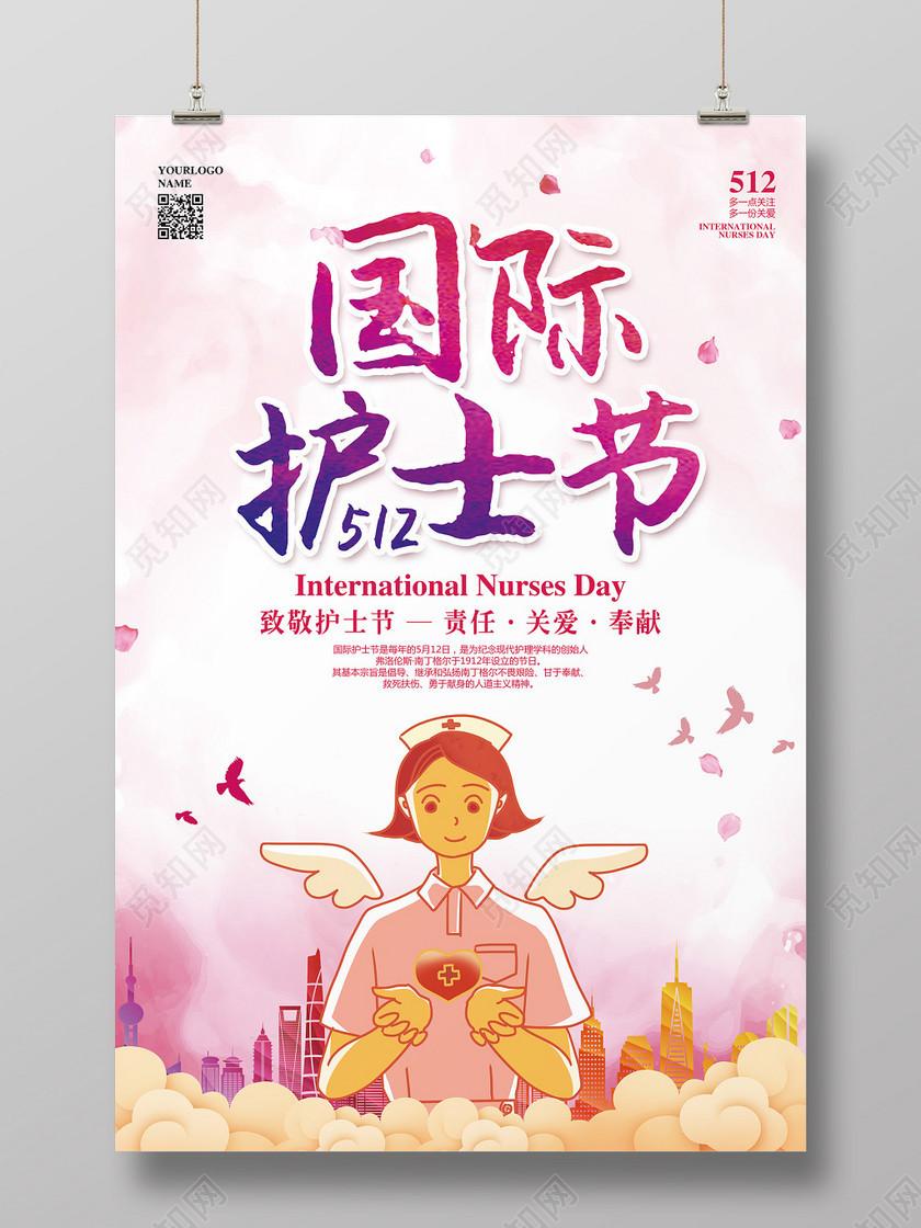水彩简约护士节512国际护士节宣传海报