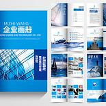 企業畫冊整套公司介紹藍色簡約科技公司畫冊企業宣傳冊模板
