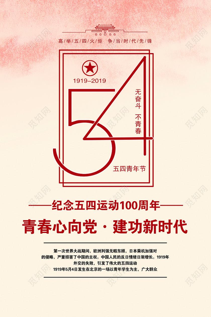 2019红色五四运动100周年宣传海报设计