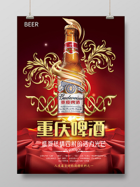 炫酷重慶啤酒夏日促銷海報