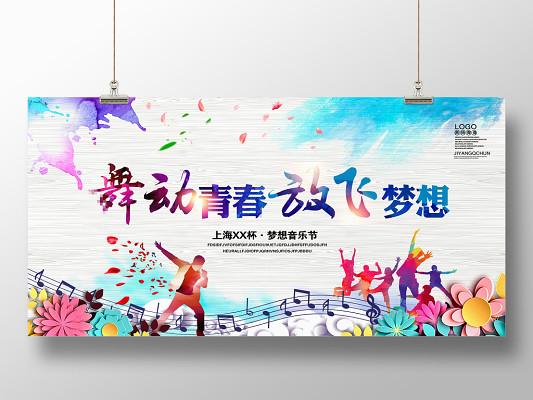 活動展板2019文化藝術節音樂節舞蹈文藝晚會文藝匯演展板