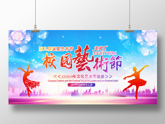 活動展板校園文化藝術節舞蹈文藝晚會舞臺展板背景