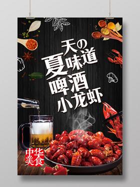 啤酒配龍蝦的味道啤酒小龍蝦簡約黑白高端大氣風格海報設計