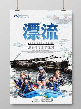 簡約創新風夏天漂流宣傳海報設計