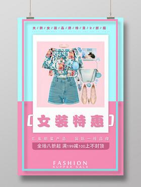 紅藍撞色小清新女裝海報設計