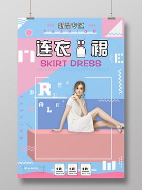 紅藍撞色清新簡約女裝連衣裙海報設計