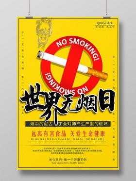 黃色簡約531世界無煙日禁煙海報