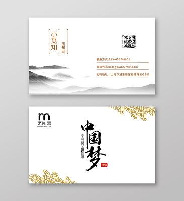 古風中國夢中國風祥云花紋水墨山水名片卡片