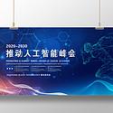 會議展板人工智能科技感推動人工智能科技峰會會議背景科技感展板模板