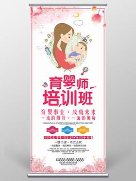 純色背景育嬰師培訓班家政公司清潔保潔展架易拉寶