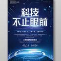 科技感深藍色大數據科技峰會人工智能海報