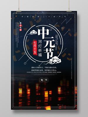 中國風鬼節中元節海報設計