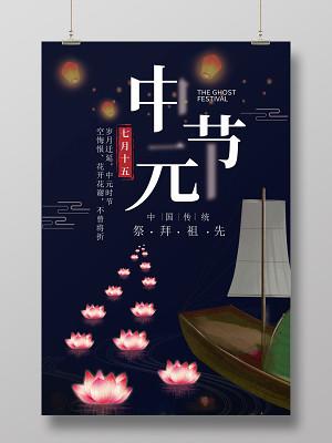 簡約黑鬼節七月半中元節海報