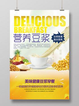 黃色簡約營養豆漿餐飲美食宣傳海報