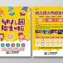 黃色簡約幼兒園招生宣傳單DM單