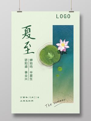 夏至簡約荷花荷葉綠色海報設計