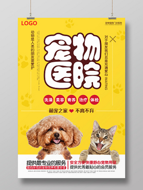 黃色簡約卡通動物寵物醫院海報