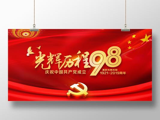 紅色大氣光輝歷程98周年宣傳展板設計海報